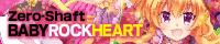 BABY ROCK HEART -特設サイト-