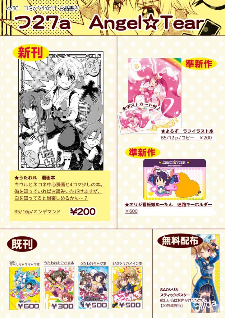 4/30 コミック1お品書き